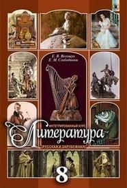 Учебник Литература 8 класс Волощук 2016