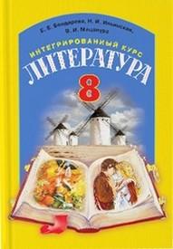Учебник Литература 8 класс Бондарева 2016