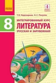 Учебник Литература 8 класс Надозирная 2016