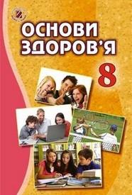 Підручник Основи здоров'я 8 клас Бойченко 2016 (Укр.)