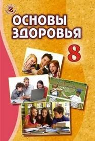 Основы здоровья 8 класс Бойченко 2016 (Рус.)
