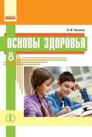 Учебник Основы здоровья 8 класс Таглина 2016 (Рус.)