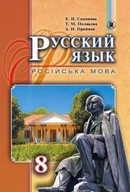 Русский язык 8 класс Самонова 2016