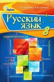 Русский язык 8 класс Давидюк 2016
