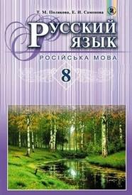 Русский язык 8 класс Полякова 2016 (4 год)
