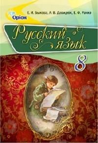 Скачать книгу по русскому языку 8 класс