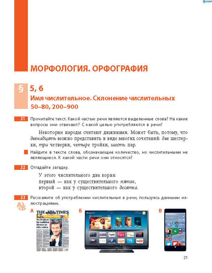 Русский язык 8 класс Баландіна 2016 4-рік