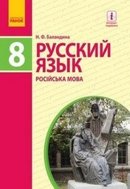 Русский язык 8 класс Баландина 2016 8-год