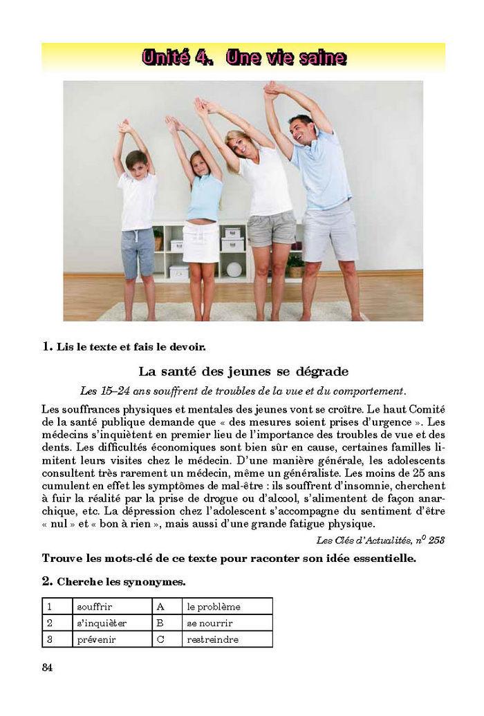 Підручник Французька мова 8 клас Клименко 2016