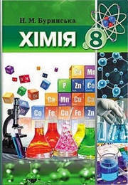 Підручник Хімія 8 клас Буринська 2016