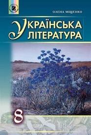 Підручник Українська література 8 клас Міщенко 2016