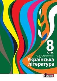 Підручник Українська література 8 клас Слоньовська 2016
