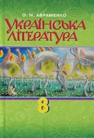 Підручник Українська література 8 клас Авраменко 2016