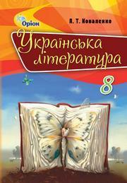 Підручник Українська література 8 клас Коваленко 2016
