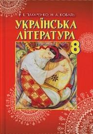 Підручник Українська література 8 клас Пахаренко 2016