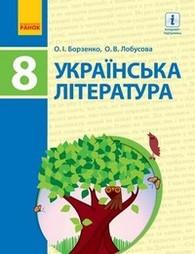 Підручник Українська література 8 клас Борзенко 2016
