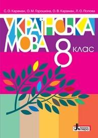 Підручник Українська мова 8 клас Караман 2016