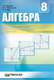 Підручник Алгебра 8 клас Мерзляк поглиблений