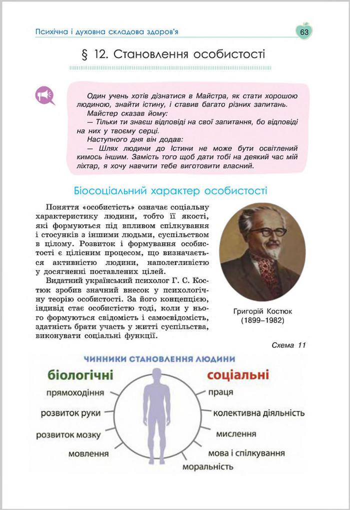 Підручник Основи Здоров'я 8 клас Гущина 2016