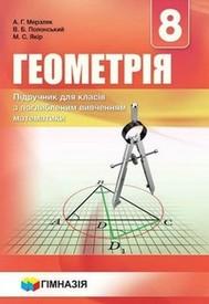 Підручник Геометрія 8 клас Мерзляк поглиблене вивчення 2016