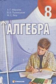 Підручник Алгебра 8 клас Мерзляк (Стандарт)
