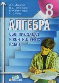 Алгебра Сборник задач 8 класс Мерзляк 2010 (Рус.)