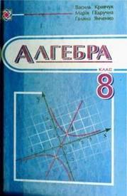 Учебник Алгебра 8 класс Кравчук 2005. Скачать, читать онлайн
