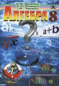 Підручник Алгебра 8 клас Біляніна
