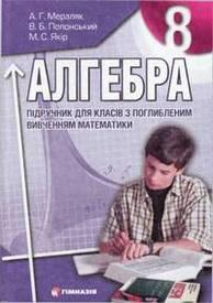 Підручник Алгебра 8 клас Мерзляк (Поглибл.) 2008