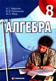 Учебник Алгебра 8 класс Мерзляк 2008 на русском. Скачать, читать онлайн