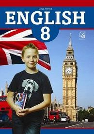 Підручник Англійська мова 8 клас Морська 2016