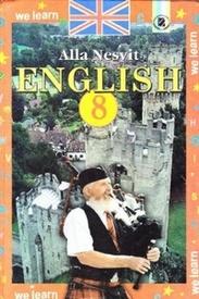 Підручник Англійська мова 8 клас Несвіт 2008 рік