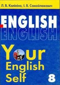 Підручник Англійська мова Your English Self 8 клас Калініна 2008