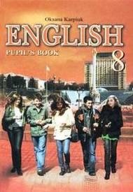 Англійська мова English 8 клас Карп'юк 2008 год