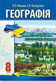 Підручник Географія 8 клас Масляк 2016