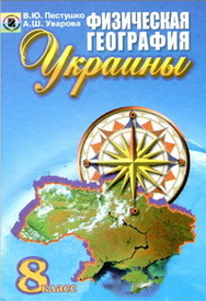Учебник География Украины 8 класс Пестушко 2008 год. Скачать, читать онлайн