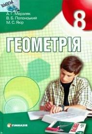 Підручник Геометрія 8 клас Мерзляк 209 год. Скачать, читать онлайн