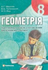 Підручник Геометрія 8 клас Мерзляк з поглибленим 2009