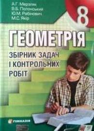 Геометрія 8 клас Збірник задач Мерзляк 2011 (Укр.)