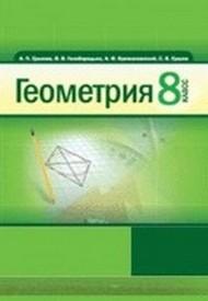 Учебник Геометрия 8 класс Ершова на русском. Скачать, читать онлайн