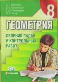 Геометрия Сборник задач 8 класс Мерзляк 2009 (Рус.)