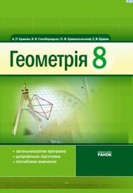Підручник Геометрія 8 клас Єршова 2011