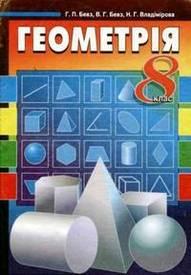 Підручник Геометрія 8 клас Бевз 2008 год. Скачать, читать онлайн