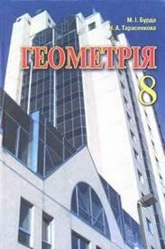 Підручник Геометрія 8 клас Бурда 2008 (Укр.)