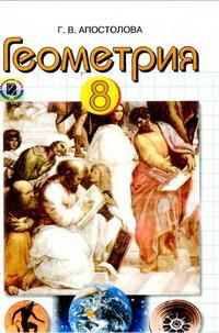 учебник апостолова 8 класс геометрия
