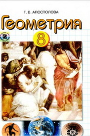 Учебник Геометрия 8 класс Апостолова 2008 (Рус.)
