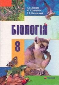 Підручник Біологія 8 клас Базанова. Скачать, читать онлайн