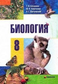 Учебник Биология 8 класс Базанова 2008 (Рус.)