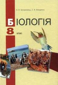 Підручник Біологія 8 клас Запорожець 2008