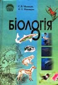 Підручник Біологія 8 клас Межжерін 2008
